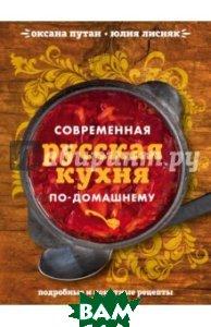 Современная русская кухня по-домашнему  Путан Оксана Валерьевна, Лисняк Юлия Владимировна купить