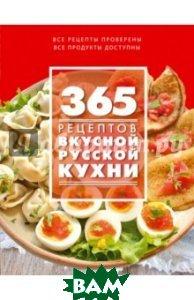 365 рецептов вкусной русской кухни   купить
