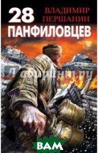 28 панфиловцев. `Велика Россия, а отступать некуда - позади Москва!`
