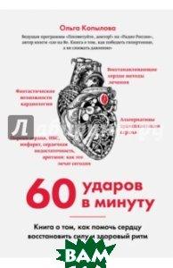 60 ударов в минуту. Книга о том, как помочь сердцу восстановить силу и здоровый ритм