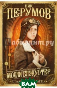 Приключения Молли Блэкуотер. Сталь, пар и магия
