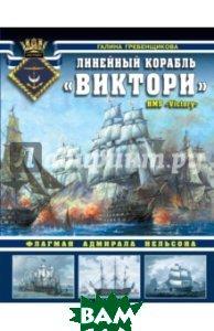 Линейный корабль Виктори . Флагман адмирала Нельсона