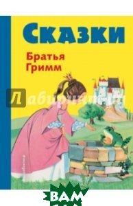 Сказки братьев Гримм. Желтый сборник  Гримм Якоб и Вильгельм купить
