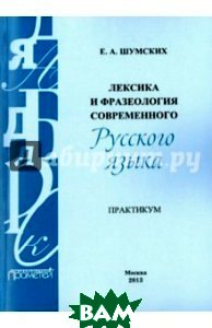 Лексика и фразеология современного русского языка. Практикум