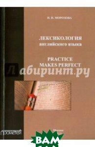 Лексикология английского языка. Practice Makes Perfect. Учебное пособие