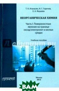 Неорганическая химия. Часть I. Поверхностные явления на границе оксид/электролит в кислых средах