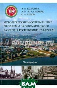 История и современные проблемы экономического развития Республики Татарстан. Монография