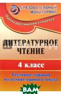 Литературное чтение. 4 класс. Тестовые задания на основе единого текста. ФГОС