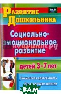 Социально-эмоциональное развитие детей 3-7 лет. Совместная деятельность, развивающие занятия. ФГОС