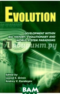 Evolution. Development within Big History, Evolutionary and World-System Paradigms