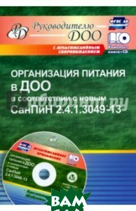 Организация питания в ДОО в соответствии с новым СанПиН 2. 4. 1. 3049-13. Презентация, шаблоны в электронном приложении (+ CD-ROM)