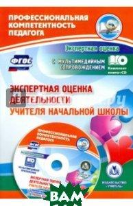 Экспертная оценка деятельности учителя начальной школы. ФГОС (+ CD-ROM)