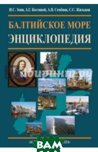 Балтийское море. Энциклопедия