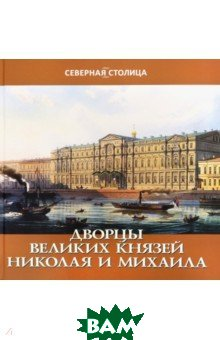Дворцы великих Николая и Михаила