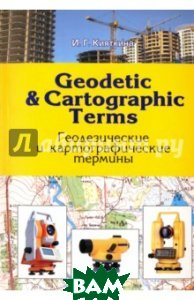 Geodetic&cartographic terms -Геодезические термины
