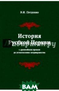 Купить История Русской Церкви С Древнейших Времен До Установления Патриаршества