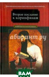 Второе послание к Коринфянам. Комментарий в веслианской традиции