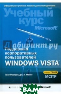 Поддержка корпоративных пользователей Windows Vista  Макин Дж.К., Нортроп Т. купить