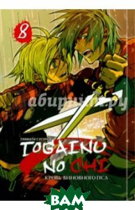 Togainu no Chi. Кровь виновного пса. Том 8