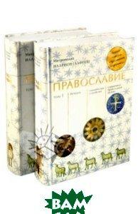 Православие (количество томов: 2)
