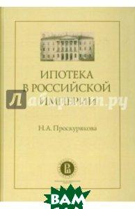 Ипотека в Российской империи