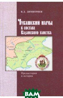 Чувашский народ в составе Казанского ханства
