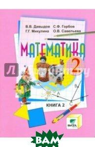 Математика. 2 класс. Учебник. В 2-х книгах. Книга 2. ФГОС Вита-Пресс