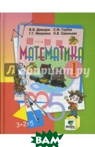 Математика: Учебник для 1 класса начальной школы (Система Д. Эльконина-В. Давыдова). ФГОС