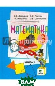 Математика. 3 класс. Учебник. В 2-х книгах. Книга 1. ФГОС