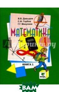 Математика. Учебник для 4 класса начальной школы. В 2-х книгах. Книга 1. ФГОС