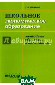 Школьное экономическое образование: методика обучения и воспитания. Учебник для студентов педвузов