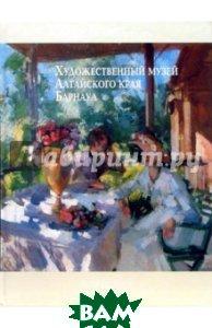 Художественный музей Алтайского края. Барнаул