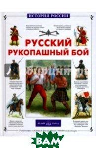 Русский рукопашный бой  Каштанов Юрий Евгеньевич купить