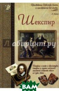 Шекспир, или Укрощение строптивого  Сергеев Анатолий Анатольевич купить