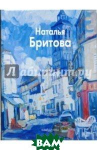 Бритова  Ермолаева-Вдовенко О. купить