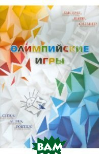 Олимпийские игры  Селиверстов Р. Е. купить