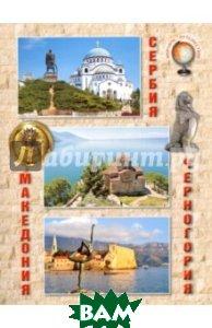 Сербия. Черногория. Македония