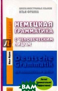 Немецкая грамматика с человеческим лицом. Deutsche Grammatik min menschlichem Antlitz