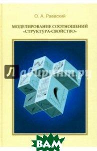 Моделирование соотношений структура-свойства