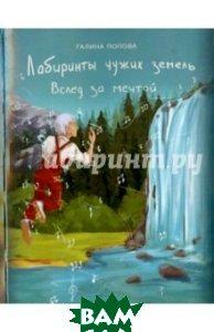 Вслед за мечтой  Попова Галина Романовна купить
