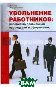 Увольнение работника. Пособие по правильным процедурам и оформлению  Щур-Труханович Л. В. купить