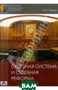 Судебная система и судебная реформа