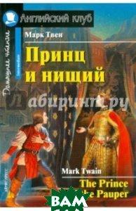 Принц и нищий   Марк Твен купить