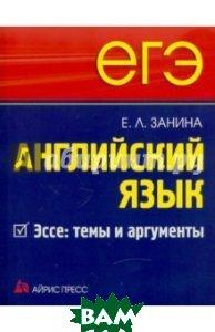 Е. Л. Занина / Английский язык. Эссе. Темы и аргументы