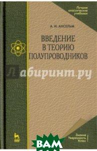 Введение в теорию полупроводников. Учебное пособие. Гриф МО РФ