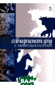 Эпизоотология с микробиологией. Учебник. Гриф МО РФ