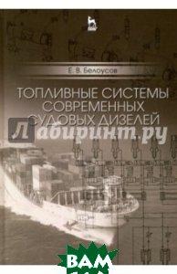 Топливные системы современных судовых дизелей. Учебное пособие