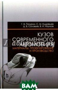 Кузов современного автомобиля. Материалы, проектирование и производство. Учебное пособие