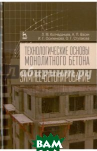 Технологические основы монолитного бетона. Зимнее бетонирование. Монография