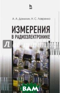 Измерения в радиоэлектронике. Учебное пособие